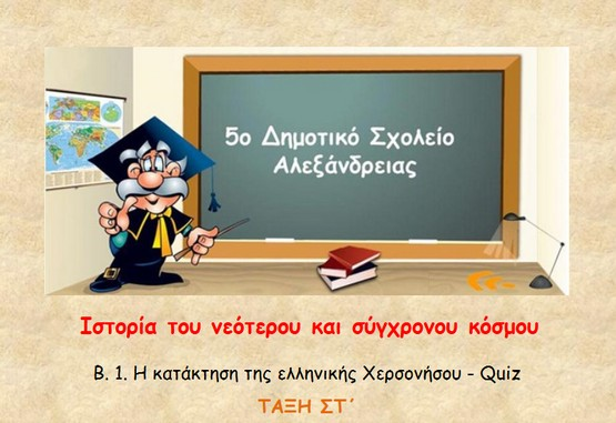 http://atheo.gr/yliko/isst/b1.q/index.html