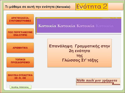 http://users.sch.gr/silegga//epan%202%20glossa%20st/story.html