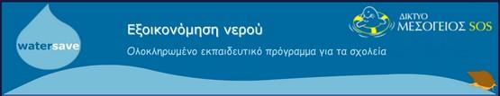 http://www.watersave.gr/