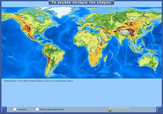 http://photodentro.edu.gr/photodentro/gstd14_world_rivers_pidx0013844/world_rivers.swf