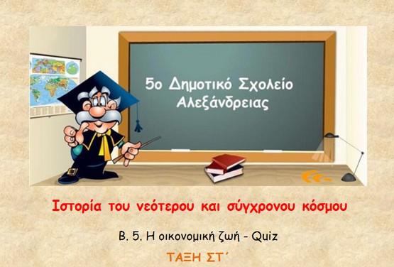 http://atheo.gr/yliko/isst/b5.q/index.html
