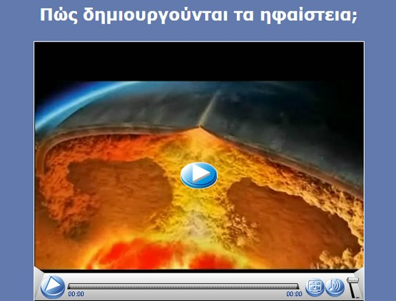 http://e-geografia.eduportal.gr/geo-e/ged26_tectonic-plates/index.html