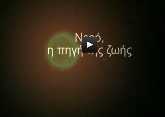 http://photodentro.edu.gr/v/item/video/8522/263