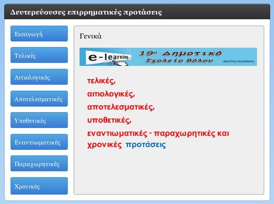 http://daskalosa.eu/glossa_st/glossast/defterevouses_epirrimatikes_protaseis/interaction.swf