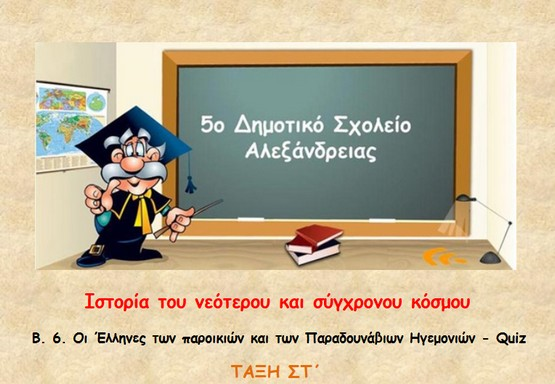 http://atheo.gr/yliko/isst/b6.q/index.html