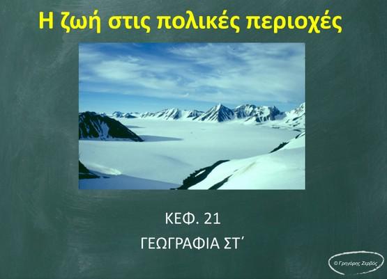 http://anoixtosxoleio.weebly.com/uploads/8/4/5/6/8456554/poliki_perioxi.swf