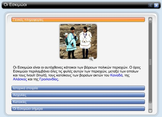 http://photodentro.edu.gr/photodentro/gstd21_eskimo_pidx0014020/engage.swf