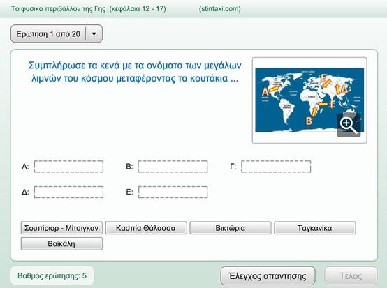 http://www.stintaxi.com/uploads/1/3/1/0/13100858/fysiko-perivallon-k12-k17.swf