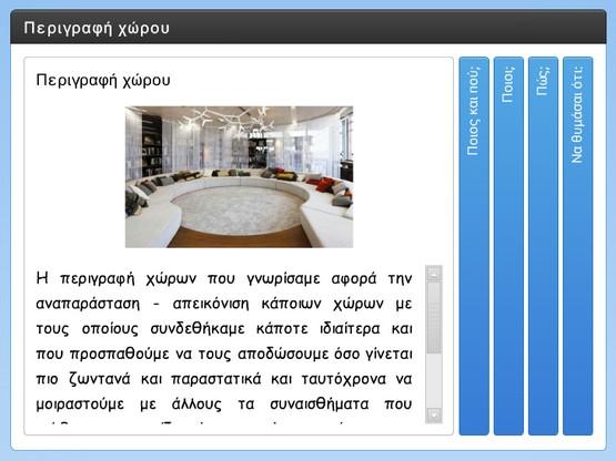 http://atheo.gr/yliko/zp/perxorou/interaction.html