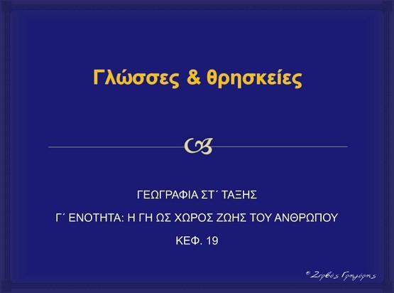 http://anoixtosxoleio.weebly.com/uploads/8/4/5/6/8456554/glwsses_thriskies.swf