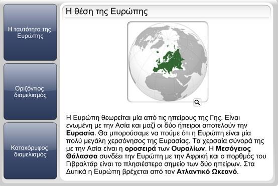http://photodentro.edu.gr/v/item/ds/8521/3059