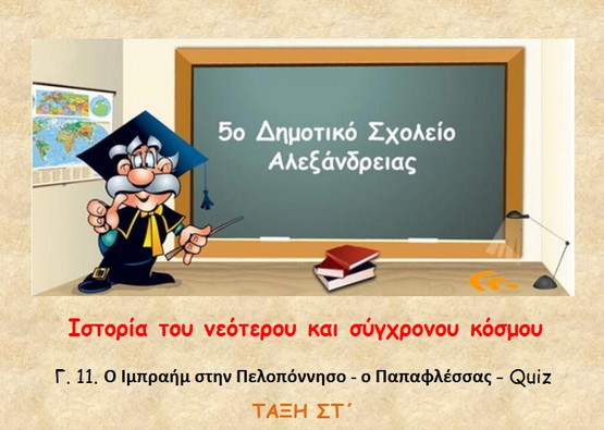 http://atheo.gr/yliko/isst/c11.q/index.html