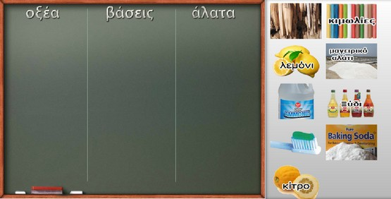 http://photodentro.edu.gr/photodentro/kef_11_eikones_blackboard_pidx0011986/dragndrop.swf