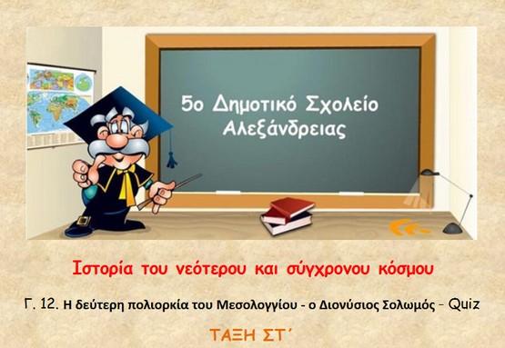 http://atheo.gr/yliko/isst/c12.q/index.html