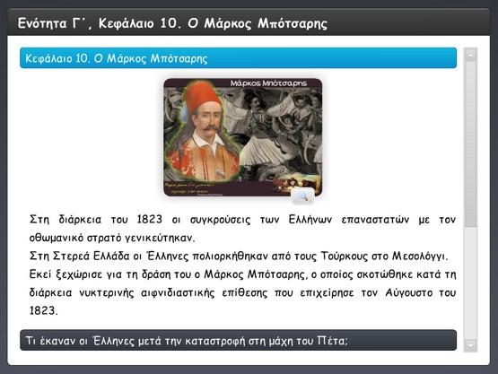 http://atheo.gr/yliko/isst/c10/interaction.html
