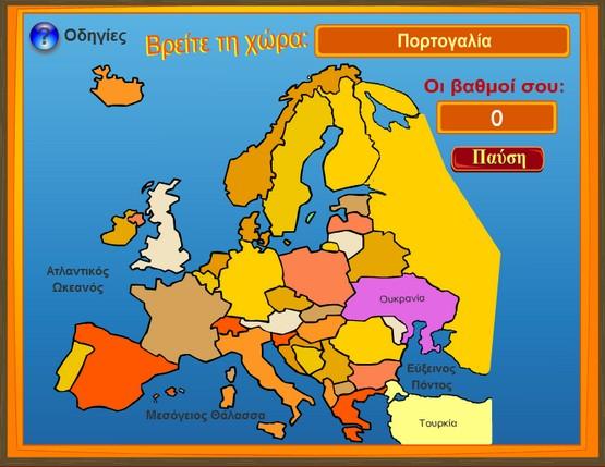 http://users.sch.gr/cosmathan/europe/europe.swf