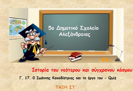 http://atheo.gr/yliko/isst/c17.q/index.html
