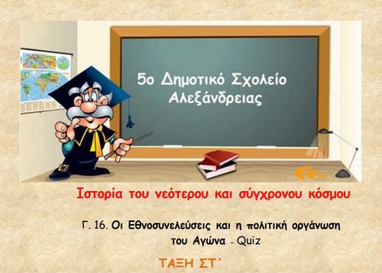 http://atheo.gr/yliko/isst/c16.q/index.html
