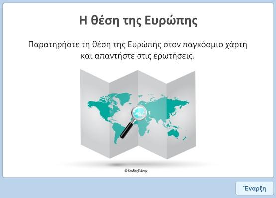 http://users.sch.gr/gregzer/8/%CE%97%20%CE%B8%CE%AD%CF%83%CE%B7%20%CF%84%CE%B7%CF%82%20%CE%95%CF%85%CF%81%CF%8E%CF%80%CE%B7%CF%82/index.html