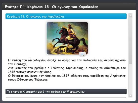 http://atheo.gr/yliko/isst/c13/interaction.html