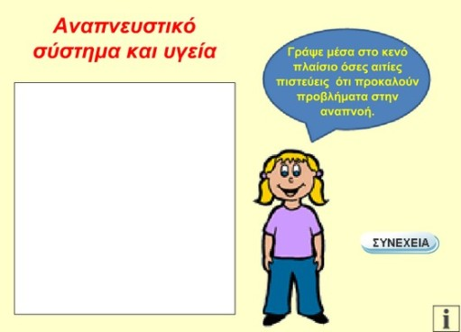 http://photodentro.edu.gr/lor/retrieve/16722/index.swf