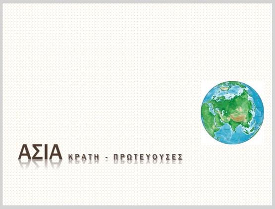 http://atheo.gr/yliko/geost/asiapol/index.html