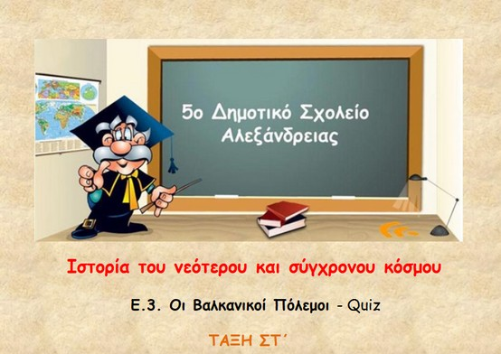 http://atheo.gr/yliko/isst/e3.q/index.html