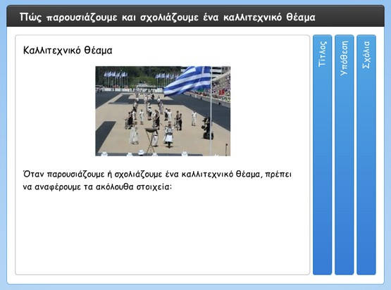 http://atheo.gr/yliko/zp/theama/interaction.html