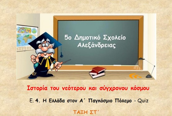http://atheo.gr/yliko/isst/e4.q/index.html