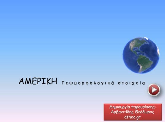 http://atheo.gr/yliko/geost/amerikigeo/index.html