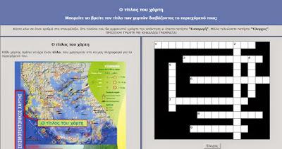 http://e-geografia.eduportal.gr/geo-e/ged03_titlos-xarth/index.html