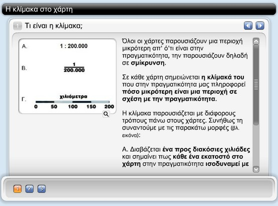 http://ebooks.edu.gr/modules/ebook/show.php/DSDIM-E100/692/4593,20777/extras/ged04_klimaka-whatisit/index.html