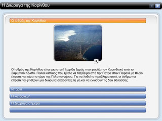 http://photodentro.edu.gr/photodentro/ged08_dioryga_pidx0013350/engage.swf