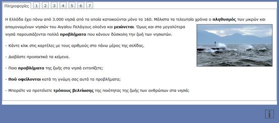 http://photodentro.edu.gr/photodentro/ged11_nhsia_zoi_pidx0013360/