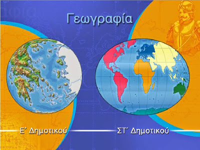 http://ts.sch.gr/repo/online-packages/dim-geografia-e-st/geography.swf