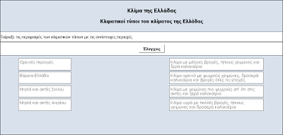 http://users.sch.gr/salnk/online/weather/w5.htm